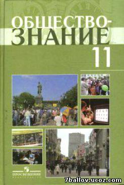 Учебник По Обществознанию Автор Боголюбов
