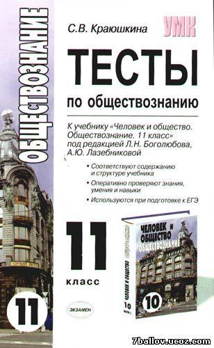 6 Класс Русский язык Москва Просвещение ГДЗ