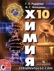 Решебник по Химии 11 Класс Новошинский Базовый Уровень 2012
