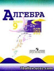 Название алгебра 9 класс 16 е изд