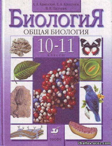 Решебник по Биологии 10 Класс Беляев Бородин