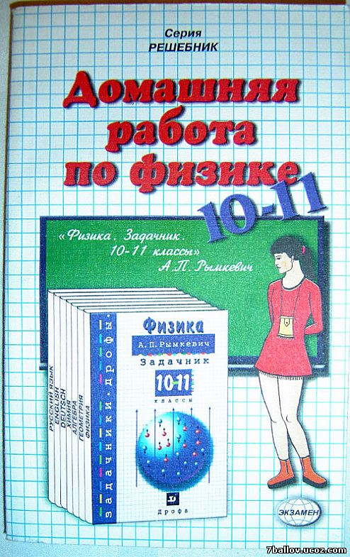 Решебник Задачнику Рымкевич Дрофа Физика 10 11 Класс