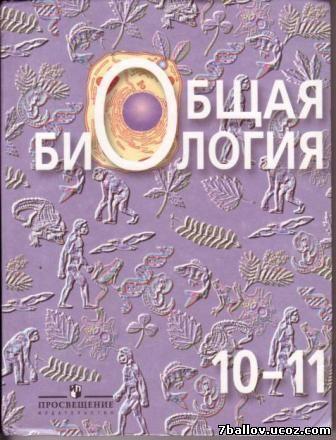 Решебник по Биологии 10 Класс Беляев Бородин - картинка 1