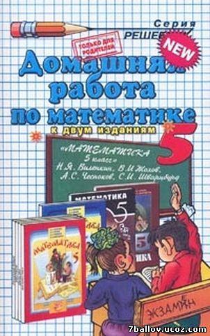 Решебник по Математике Автор Виленкин 5 Класс Д.з