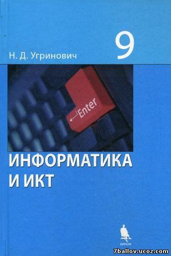 Информатика 7 Класс Босова Решебник скачать